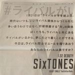 SixTONESとSnowMan、新聞2紙の全面広告を繋げると1つのメッセージになると話題「ライバルが手を結ぶ日」