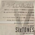 SixTONESとSnowMan、新聞2紙の全面広告を繋げると1つのメッセージになると話題「ライバルが手を結ぶ日」