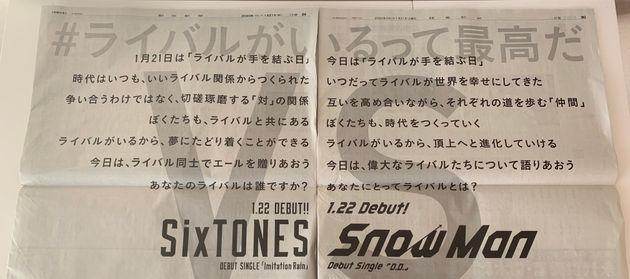 朝日新聞朝刊(左)と読売新聞朝刊(右)の全面広告。2紙の広告を合わせてみると1つのメッセージになる