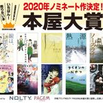 本屋大賞、2020年のノミネート10作品が決定