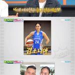 이승준이 16세 연하 농구선수 김소니아와 열애 중임을 밝혔다