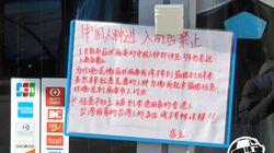 「中国人は入店禁止」新型肺炎で、箱根の駄菓子店が貼り紙