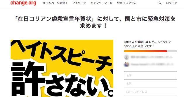 「『在日コリアン虐殺宣言年賀状』に対して、国と市に緊急対策を求めます!」署名キャンペーンのページ