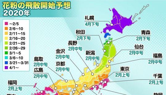花粉の飛散開始、東京は来月上旬から 暖冬の影響