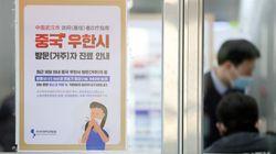 '우한 폐렴' 국내 확진자와 접촉한 3명이 감염 의심 증상을