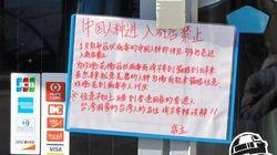 일본의 한 막과자가게가 중국인 입점을