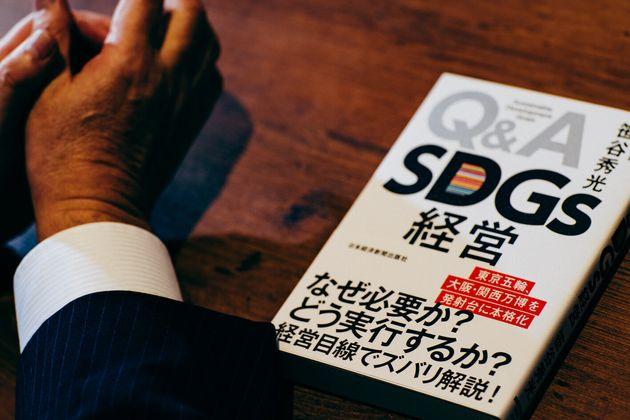 笹谷さんの著書『Q&A