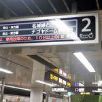 朝の通勤ラッシュ中に地下鉄が運休。原因は乗客のスマホ