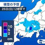 【1月26日の天気】都心は積雪しない見込み。雨が一時的にミゾレや雪に変わる可能性あり