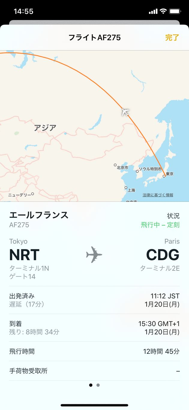 今ここ飛んでるよ 飛行機の便名からフライト情報検索 iOSの便利機能