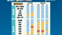 東京23区など各地で雪予想