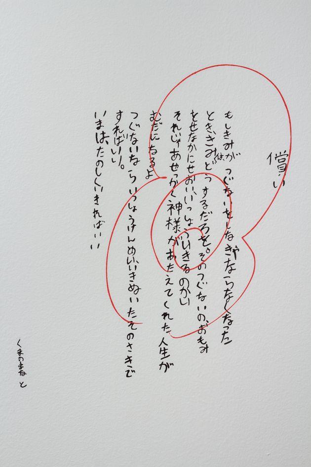 弓指寛治「輝けるこども」より。熊野愛斗さんの詩「償い」