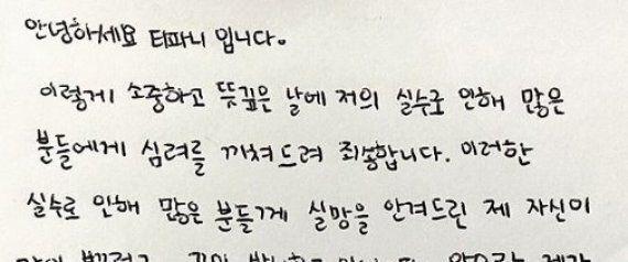 '오버액션토끼' 측이 '욱일기 논란'을 해명하고