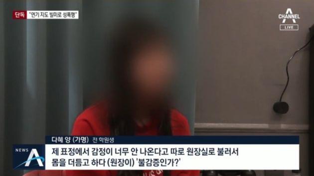 '유명 영화인' 연기학원 원장이 미성년자 수강생을 성폭행했다는 의혹이 제기됐다