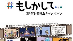 NHK、2月に「虐待を考える」関連番組を集中編成