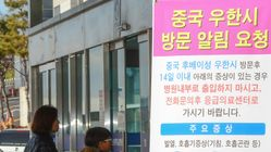 정부가 중국 우한 지역 입국자 3023명 전수조사를