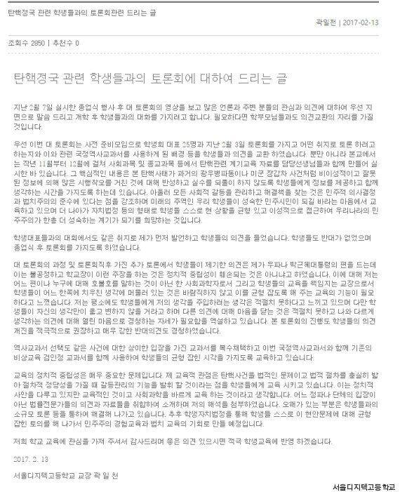 박 대통령 탄핵 음모론을 주장했던 교장의