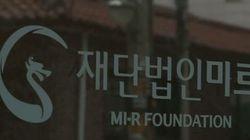 박근혜가 미르재단을 만든