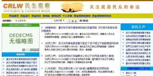중국의 인권 웹사이트 운영자가 국가전복 혐의로