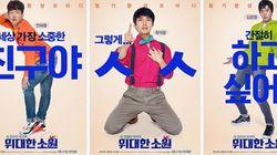 영화 '위대한 소원'의 '여대 마케팅' 논란