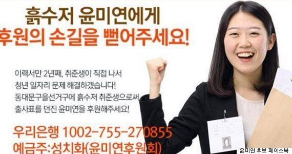 25세 재산 9천만원 있는 후보는