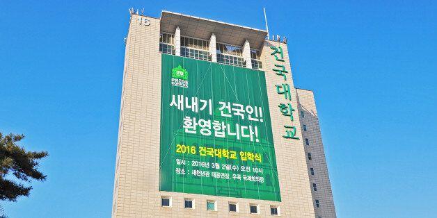 '성추행 OT 논란' 건대 OT에 이어 MT까지 폐지하는