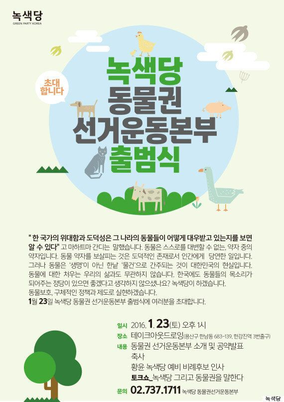 녹색당, '동물권 선거운동본부'