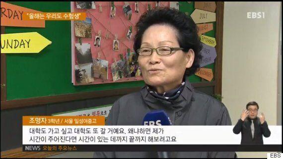 79세 최고령 수험생 '조명자 할머니'의
