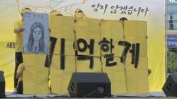 '가만히 있으라'로 만든 '세월호' 추모