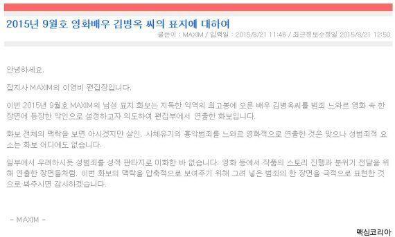 김병옥 표지에 대한 맥심의 공식입장+메갈리아의