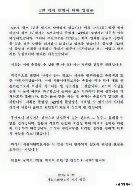 서울여대, 교수의 편집권 침해로 학보 1면 백지