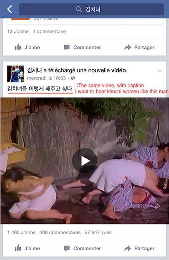페이스북의 여성 혐오 콘텐츠를 삭제하라는 청원이