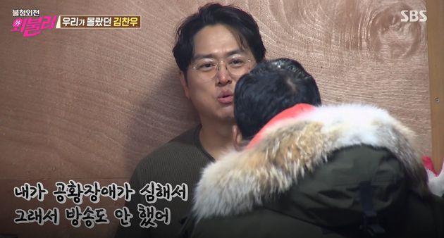 90년대 최고의 스타였던 김찬우가 갑자기 방송에서 사라진 이유