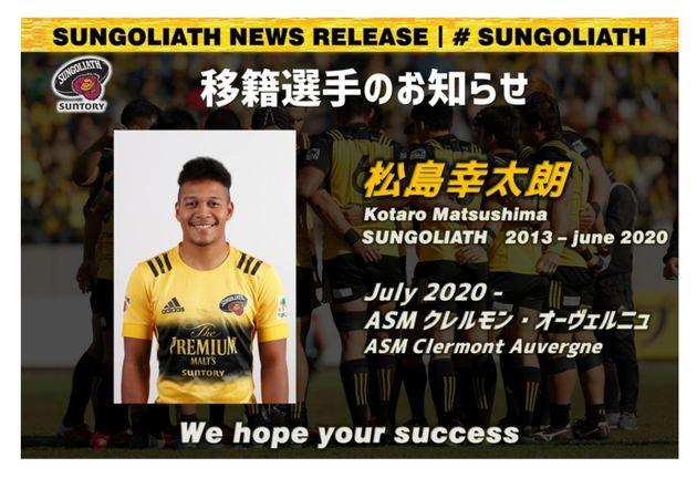 松島幸太朗選手の移籍のお知らせ