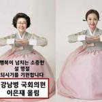 이은재 한국당 의원 '사진 도용 의혹'에 원본 소장 업체가 한