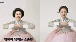 이은재 한국당 의원 '사진 도용 의혹'에 한복 업체가 한
