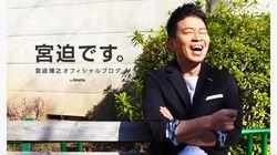 「お笑いが好きなんです」。闇営業問題で謹慎中の宮迫博之さん、YouTuberデビュー