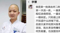 '신종 코로나바이러스 발원지' 우한 지역 간호사의 감동적인