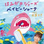 上原りささん、海外の子どもに人気の童謡『ベイビーシャーク』の日本語版を歌って話題に。どんな人?