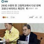 SBS 사칭해 가짜 뉴스 유포한 고등학생들이
