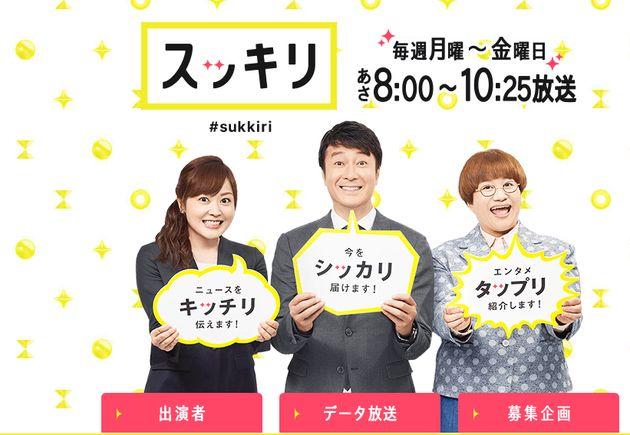 日本テレビ系の情報番組『スッキリ』