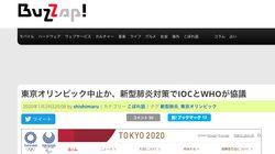 「東京オリンピック中止」という情報が拡散。組織委員会は「事実ではない」と回答