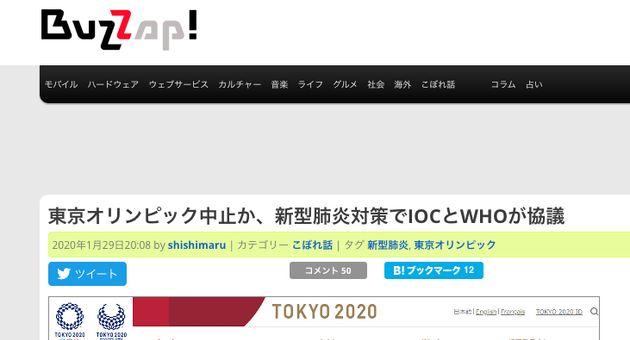 「東京オリンピック中止か」と報じるBUZZAP!の記事