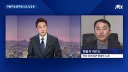 '잠정 무급휴직 통보' 관련 주한미군 한국인 노조가 밝힌