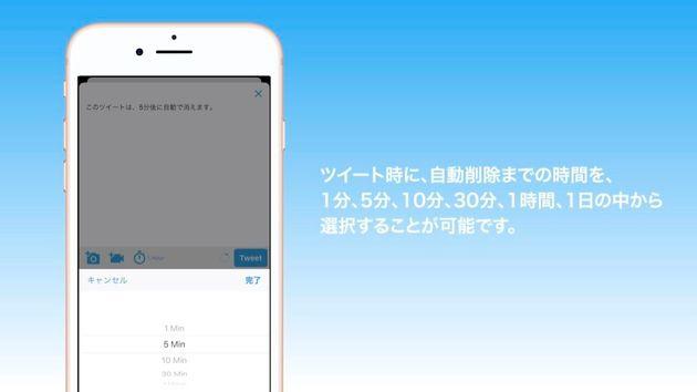 自動ツイ消しできるTwitterアプリ「ephemera」ベータ版公開