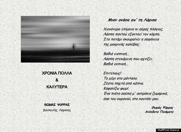 Χρόνια πολλά... με ένα ποίημα εύχεται ο βουλευτής Θωμάς