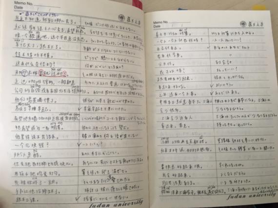 語 勉強 中国