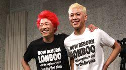 ロンブー田村亮さん「宮迫さんが悪く言われるのがしんどかった」 淳さんと揃って復活ライブ後会見で語る
