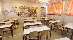 Οδηγίες στα σχολεία για τον νέο