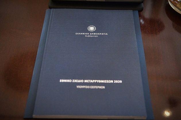 Υπουργικό Συμβούλιο με έμφαση στην Υγεία - Παρουσιάστηκε το Εθνικό Σχέδιο